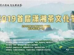 23日首届潇湘茶文化节开幕 多重好礼等你来拿