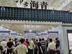 2019青岛国际春季茶产业博览会