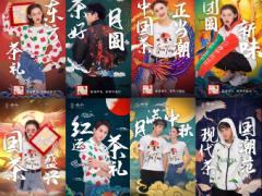 国潮红,新年红,贵茶新年礼盒惊艳首发