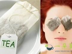 茶叶是不是真的能去黑眼圈