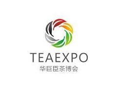 2019中国(深圳)国际秋季茶产业博览会