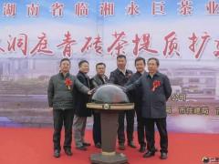 """临湘龙头茶企""""扩充军备"""" 万吨青砖提质扩建项目开工"""