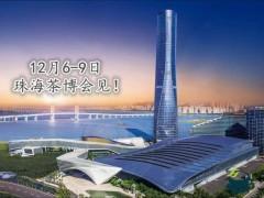 2019珠海茶博在珠海国际会展中心开幕