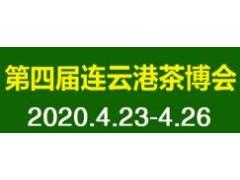 2020第四届中国(连云港)国际茶文化博览会暨紫砂、红木、珠宝工艺品展