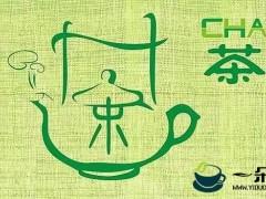 """中华五千年见证""""茶""""字的演变"""