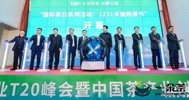 第二届中国茶产业T20峰会召开 刘仲华院士发布安溪铁观音研究新成果