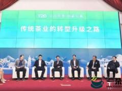 举办中国茶叶T20峰会 助力茶产业健康发展