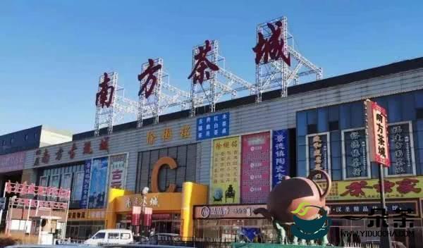 """2020年贵阳春茶节暨首个""""国际茶日""""系列活动启动"""