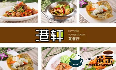 中档港式茶餐厅加盟选择五大优势让你放心合作