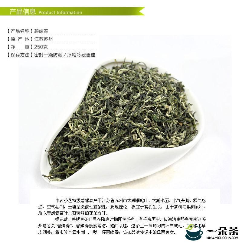 碧螺春茶的茶艺介绍