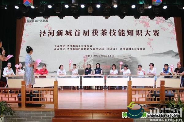 泾河新城举办首届茯茶技能知识大赛