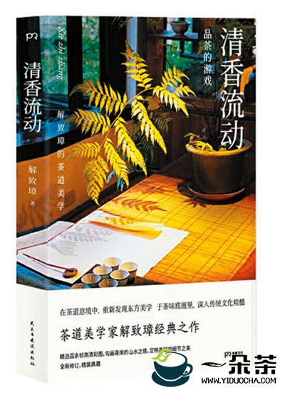 茶能解忧,茶书亦可——读《清香流动》