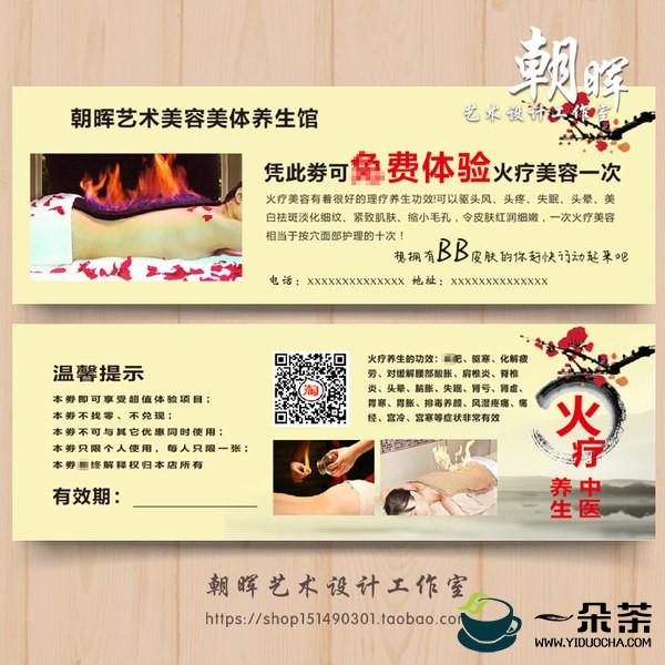 中医美体――经典花茶功效
