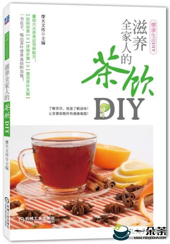 DIY护发茶饮