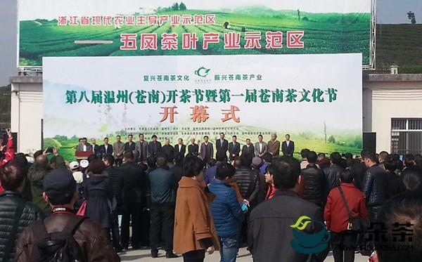 楚雄市西舍路镇举办首届古树茶开茶节和商贸街开街仪式