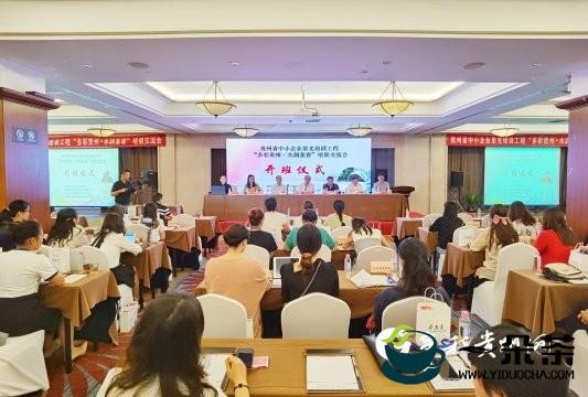 好水润出黔茶香 贵州省中小企业星光培训在贵阳开班